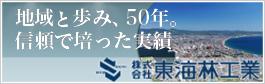 株式会社東海林工業WEBサイト