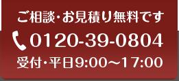 函館の住宅リフォームは無料相談0120-39-0804まで