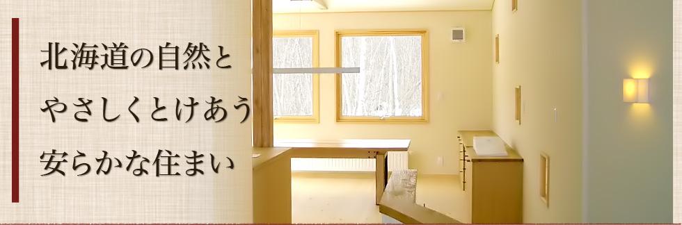 函館の住宅リフォームで安らかな住まいを。